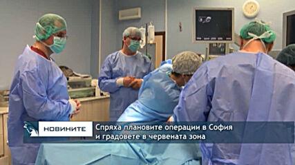Спряха плановите операции в София и градовете в червената зона