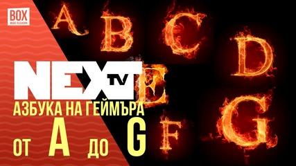 NEXTTV 017: Азбука на геймъра (Част 1) от A до G