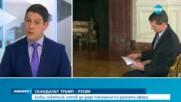 Майкъл Флин готов да даде показания по руската афера
