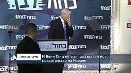 И Бени Ганц не успя да състави ново правителство в Израел