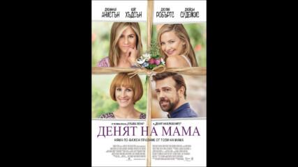 Денят на мама (синхронен екип, дублаж по Нова телевизия на 13.01.2019 г.) (запис)