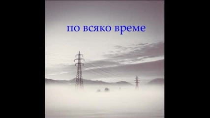 искам_те_в_живота_си_(_www.convert-that.com_)