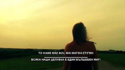 2013 Вълшебна Гръцка! Влюбeн съм в теб - Христос Ексархос