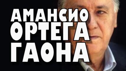 Кой е Амансио Ортега Гаона?