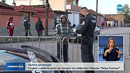 """ЗАРАДИ НЕСПАЗВАНЕ НА МЕРКИТЕ: Пълна блокада на ямболския квартал """"Райна Княгиня"""""""