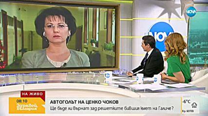 Арнаудова: МВР няма задължението да охранява жилището на лице под домашен арест