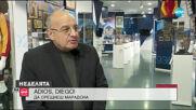 ADIOS, DIEGO!: Бивши български национали за срещата с легендарния футболист