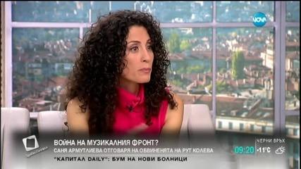 Саня Армутлиева: Гладът в музикални бранш поражда напрежение