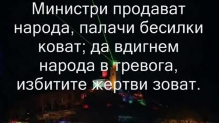 Земята на Ботев и Левски