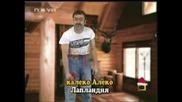 Калеко Алеко В Лапландия - 1част!