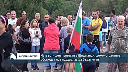 Четвърти ден протести в Шишманци, демонстрантите обсъждат нов подход, за да бъдат чути