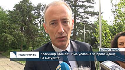 Красимир Вълчев: Има условия за провеждане на матурите