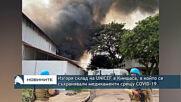 Пожар изпепели централната складова база на УНИЦЕФ в Киншаса
