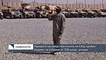 Камарата на представителите на САЩ одобри бюджет за отбрана от 738 млрд. долара