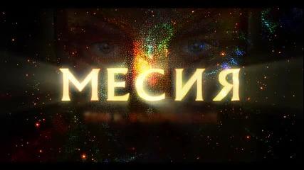"Концертът на Миро ""Месия"" - Промо"