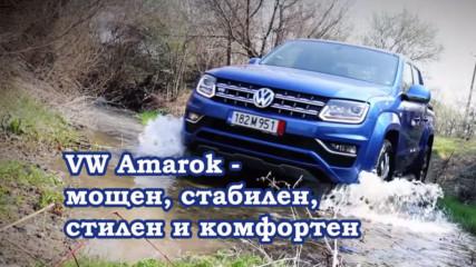 VW Amarok - мощен, стабилен, стилен и комфортен