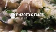 Ризото с пиле и спанак // ХАПКА
