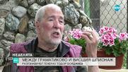 """Разузнавачът ген. Тодор Бояджиев за висшия шпионаж и закона """"Магнитски"""""""