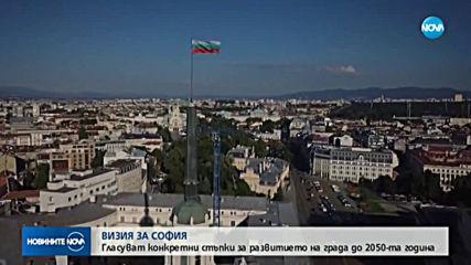 """""""ВИЗИЯ ЗА СОФИЯ"""": Гласуват стъпки за развитието на града до 2050 г."""