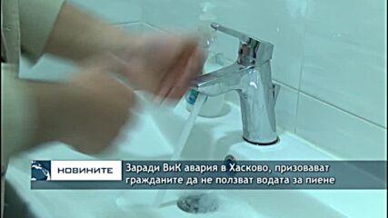 Заради ВиК авария в Хасково, призовават гражданите да не ползват водата за пиене