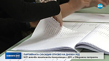 БСП започва консултации за партийните субсидии
