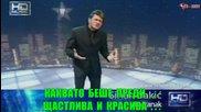 ® Бг Превод ® Синан Сакич - Раздяла ®