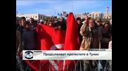 Продължават протестите в Тунис