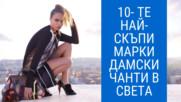 10-те най-скъпи марки дамски чанти в света