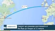 Самолет ще изминава разстоянието от Ню Йорк до Лондон за 11 минути