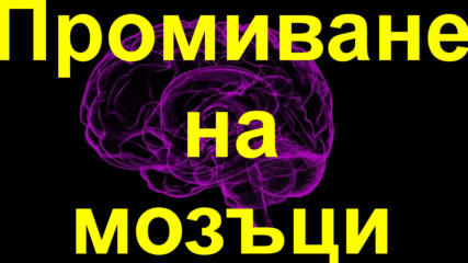 Промиване на мозъци - същност, противодействие, методика на действие