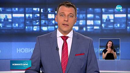 Новините на NOVA (27.09.2020 - централна емисия)