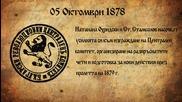 На днешната дата: Кресненско-Разложкото въстание