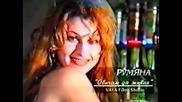 Румяна - Обичам да живея (1995)