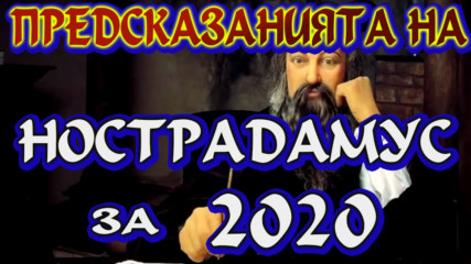 Предсказанията на Нострадамус за 2020 година