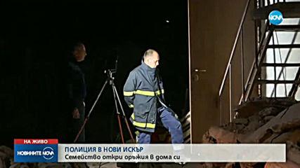 Семейство откри пушки и боеприпаси в дома си в Нови Искър