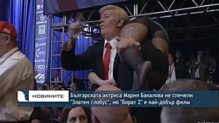 """Българската актриса Мария Бакалова не спечели """"Златен глобус"""", но """"Борат 2"""" е най-добър филм"""