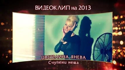 Videoclip 2013
