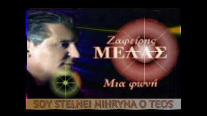 Zafiris Melas Soy Stelnei Mihryna O Teos