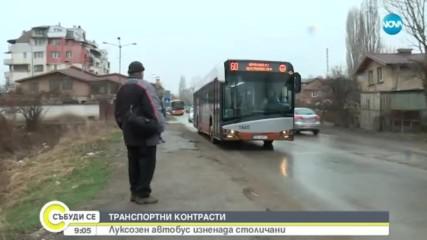 ТРАНСПОРТНИ КОНТРАСТИ: Луксозен автобус изненада столичани