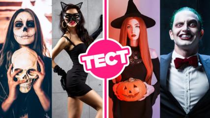 ТЕСТ: Как трябва да се маскираш за Хелоуин?