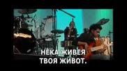 J. A. Romero, M. Gandara - Dame tus ojos - български субтитри
