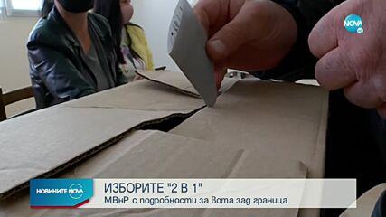"""ИЗБОРИТЕ """"2 В 1"""": МВнР с подробности за вота зад граница"""