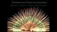 Честина Нова Година Българийо... 2011 Hq