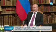 Путин и Байдън са се договорили за връщане на посланиците на САЩ и Русия
