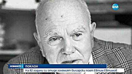 Отиде си големият български поет Евтим Евтимов
