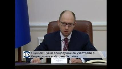 Яценюк: Има доказателства, че руски специални служби са участвали в безредиците в Източна Украйна