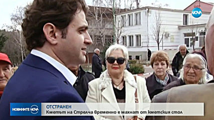 Отстраненият кмет на Стрелча: Ще обжалвам