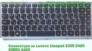 Клавиатура за Lenovo S400 S400u S405 S300 от Screen.bg