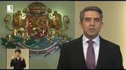 Новогодишно обръщение на Президента на Република България - Росен Плевнелиев (31.12.2013)