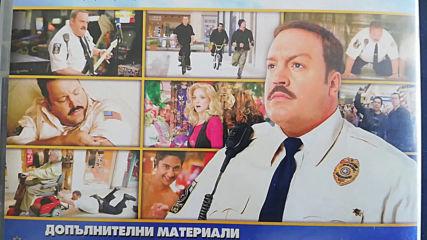 Българското Dvd издание на Ченгето на мола (2009) Prooptiki Bulgaria 2009